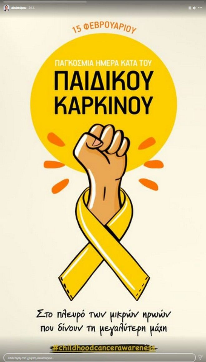 Το μήνυμα του Αλέξη Τσίπρα με αφορμή την Παγκόσμια Ημέρα Παιδικού Καρκίνου
