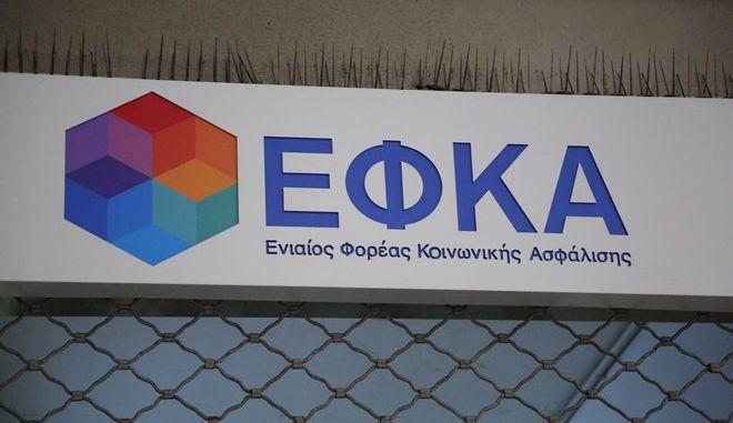 Κτίριο διοίκησης του ΕΦΚΑ
