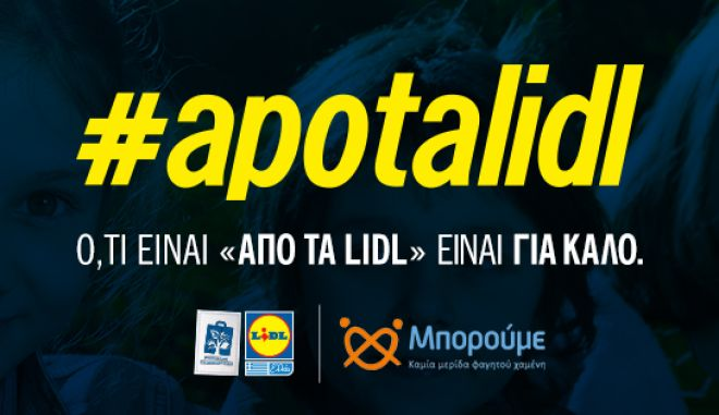 Καλό #apotalidl»