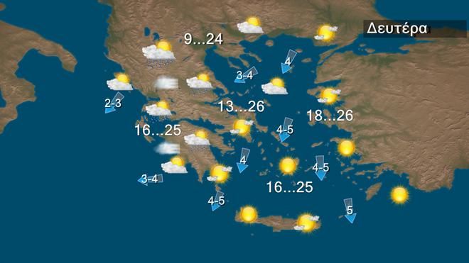 Πρόγνωση του καιρού στην Ελλάδα τη Δευτέρα 8 Οκτωβρίου