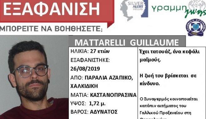 Συνεχίζεται το θρίλερ εξαφάνισης Γάλλου στη Χαλκιδική: Στη δημοσιότητα τα στοιχεία του