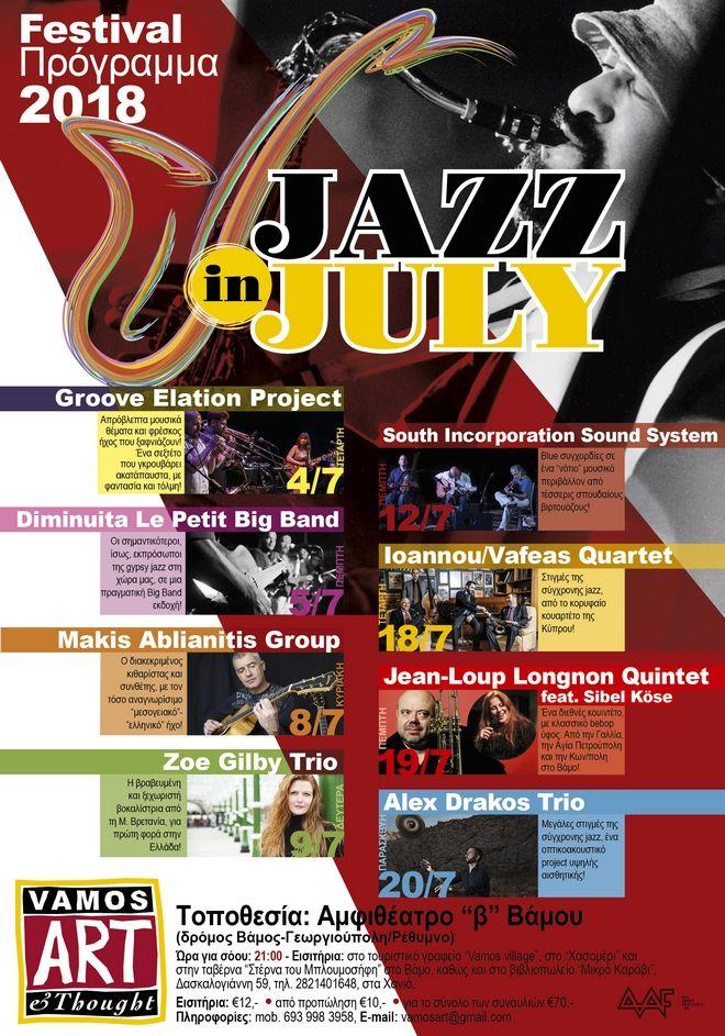 2018 Jazz in July Festival:Το σημαντικότερο Jazz Festival στην Κρήτη