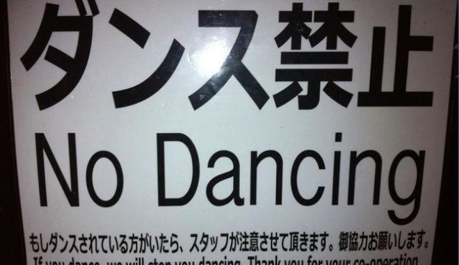 Ιαπωνία: Νόμιμος ο μεταμεσονύχτιος χορός για τους Ιάπωνες