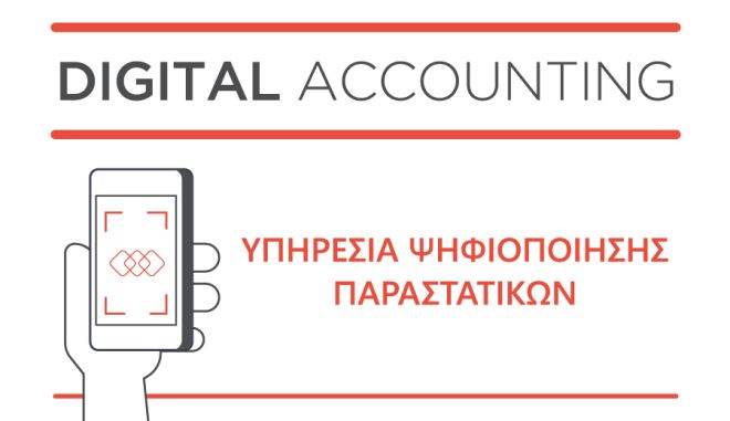 Το Digital Accounting της Epsilon Net σηματοδοτεί τη νέα γενιά λογιστών