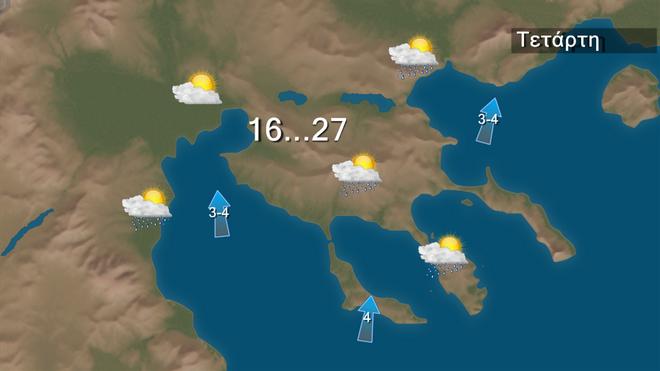 Ο καιρός στη Θεσσαλονίκη για σήμερα Τετάρτη