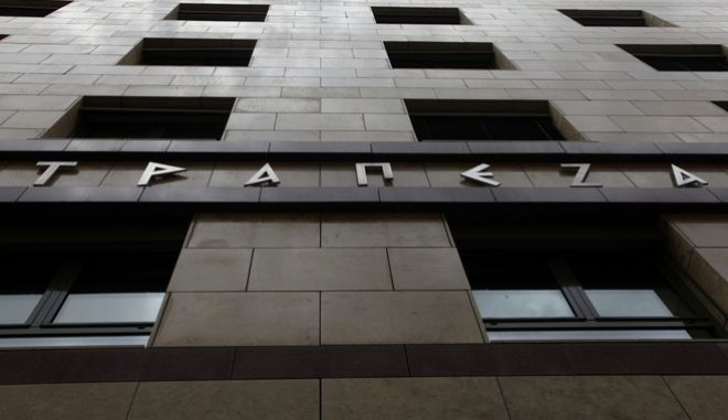Το κτίριο της Τράπεζας της Ελλάδος.