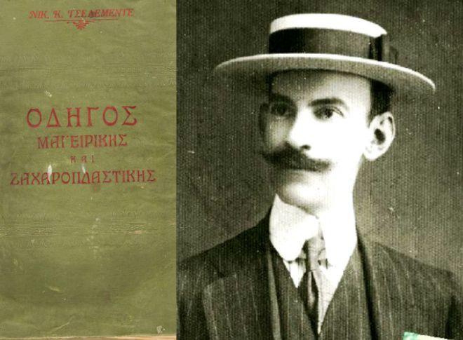 Yes, master chef! Όταν ο Τσελεμεντές δίδασκε στις Ελληνίδες μπεσαμέλ και αφοσίωση