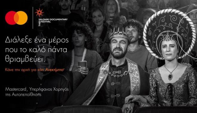 Η Mastercard χορηγός στο 22ο Φεστιβάλ Ντοκιμαντέρ Θεσσαλονίκης