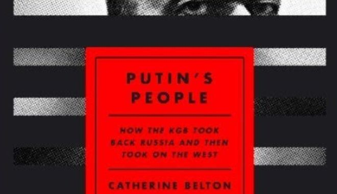 Ρωσία: Μήνυση Ρώσων ολιγαρχών κατά εκδοτών για βιβλίο σχετικά με την KGB
