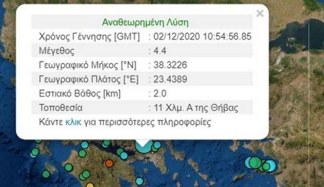 Σεισμός 4,4 ρίχτερ κοντά στη Θήβα