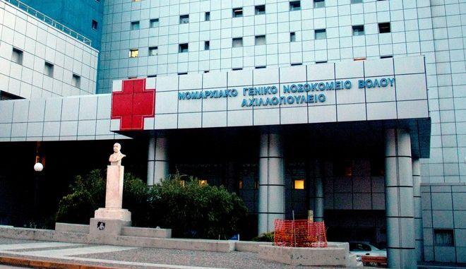 """""""Αχιλλοπούλειο"""" Νοσοκομείο Βόλου"""
