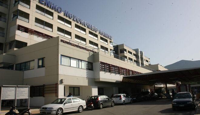 To νοσοκομείο της Λαμίας