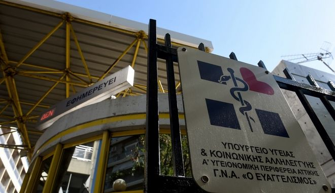 24ωρη απεργία νοσοκομειακών γιατρών,στιγμιότυπα από το νοσοκομείο Ευαγγελισμός,Πέμπτη 9 Νοεμβρίου 2017 (EUROKINISSI/Τατιάνα Μπόλαρη)