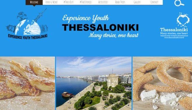Πιο κοντά στους νεαρούς τουρίστες η Θεσσαλονίκη