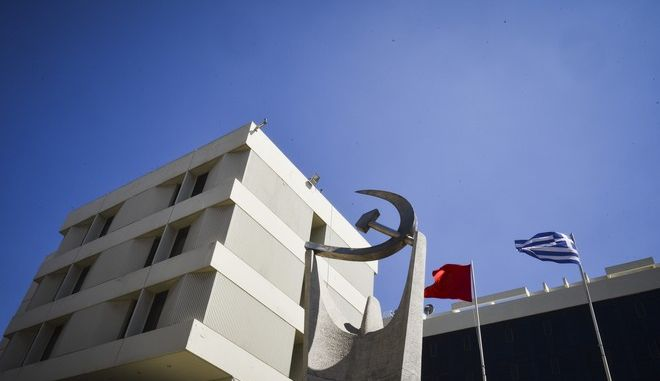 Τα γραφεία του ΚΚΕ στον Περισσό