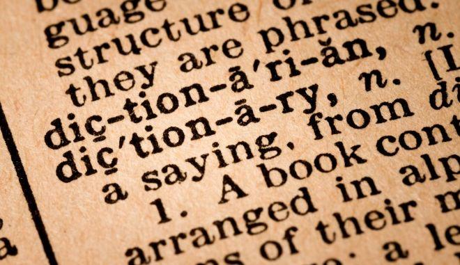 Dictionary.com: Xenophobia, η λέξη της χρονιάς για το 2016