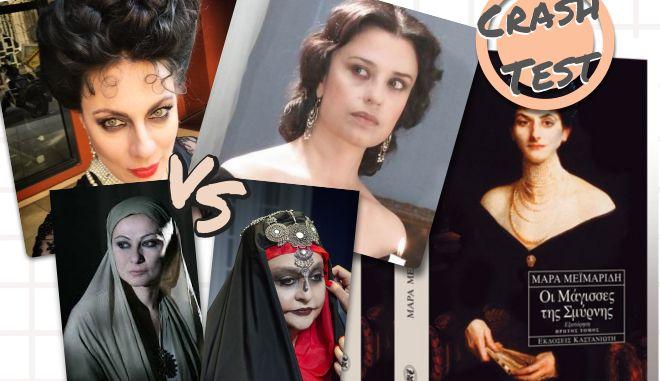 Οι πρωταγωνίστριες στις «Μάγισσες της Σμύρνης» σε θέατρο και τηλεόραση