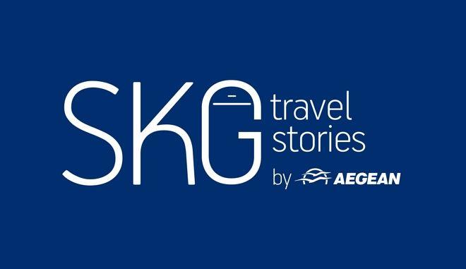 Tαξίδεψε με απευθείας πτήσεις από τη Θεσσαλονίκη σε αγαπημένους Ελληνικούς προορισμούς με την AEGEAN