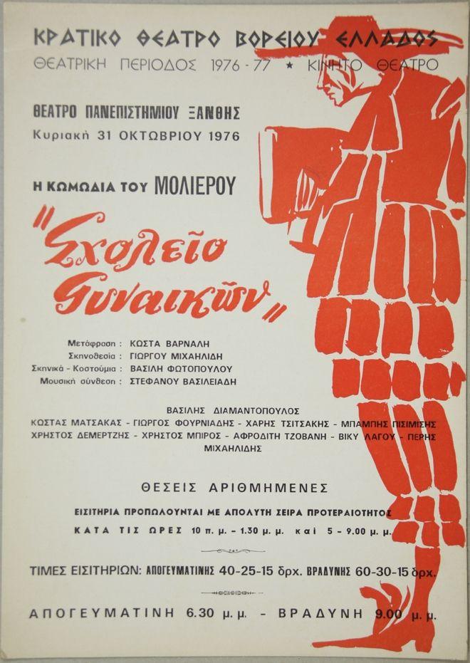Κοστούμια από παραστάσεις του ΚΘΒΕ στις βιτρίνες του ΟΤΕ Θεσσαλονίκης