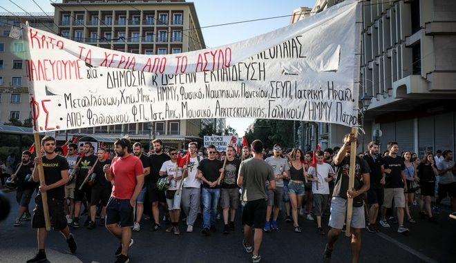 Πορεία διαμαρτυρίας ενάντια στην κατάργηση του Πανεπιστημιακού ασύλου από φοιτητές και συλλογικότητες.