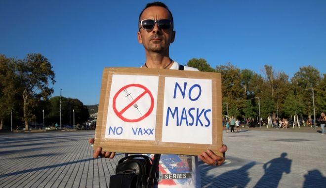 Στιγμιότυπο από διαμαρτυρία κατά της χρήσης μάσκας
