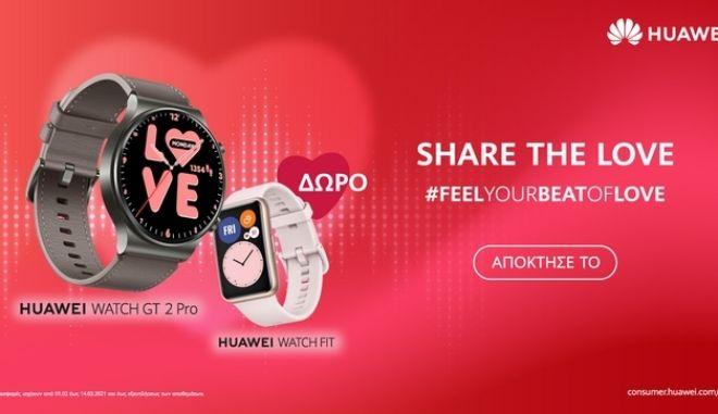 Ακαταμάχητες προσφορές Φεβρουαρίου σε Huawei προϊόντα και απίθανο δώρο για τους ερωτευμένους!