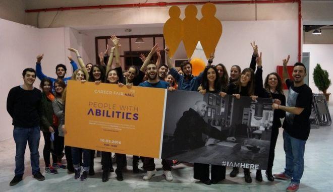 Career Fair.4all 2017: Ημέρα Καριέρας για Άτομα με Αναπηρία
