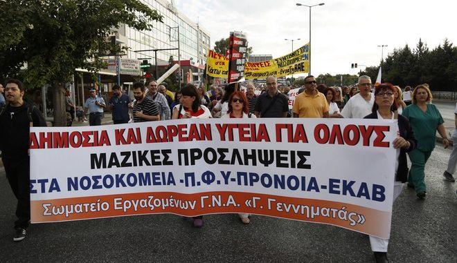 """Πορεία διαμαρτυρίας από την Πανελλήνια Ομοσπονδία Εργαζομένων Δημοσίων Νοσοκομείων (ΠΟΕΔΗΝ), """"Το Καραβανι της Υγείας"""" την Πέμπτη 6 Οκτωβρίου 2016. Από το πάρκινγκ του ΕΚΑΒ οι εργαζόμενοι στην Υγεία θα μεταβούν στα νοσοκομεία Γ. Γεννηματάς, Ερυθρός Σταυρός, Παίδων, Ιπποκράτειο, Αλεξάνδρας, Σωτηρία, Αρεταίειο, ΝΙΜΤΣ, Ευαγγελισμός για να καταλήξουν στο υπουργείο Υγείας όπου και θα πραγματοποιήσουν συγκέντρωση. Οι εργαζόμενοι καταγγέλλουν τραγικές ελλείψεις σε όλα τα επίπεδα και απαιτούν άμεσες προσλήψεις προσωπικού και αγορά υλικοτεχνικής υποδομής ώστε να βελτιωθούν οι παροχές υγείας. (EUROKINISSI/ΣΤΕΛΙΟΣ ΜΙΣΙΝΑΣ)"""