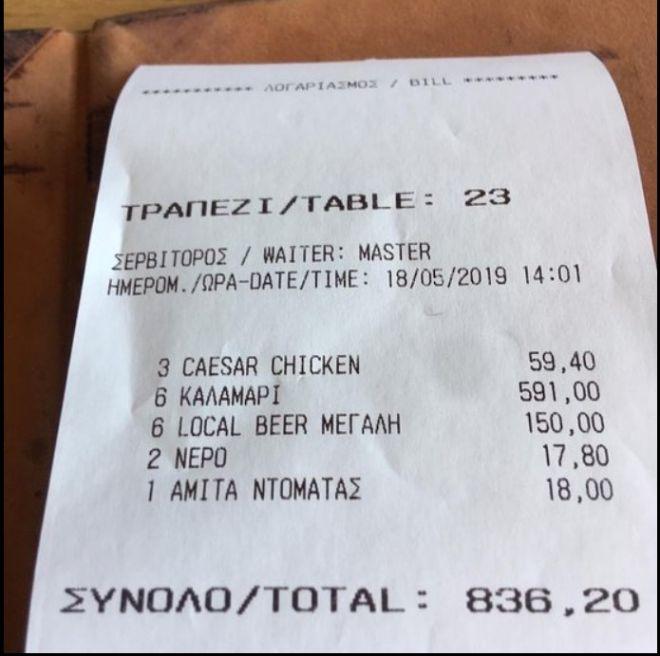 Μύκονος Τουρίστας πλήρωσε 590 ευρώ για καλαμάρια και 150 για έξι μπύρες