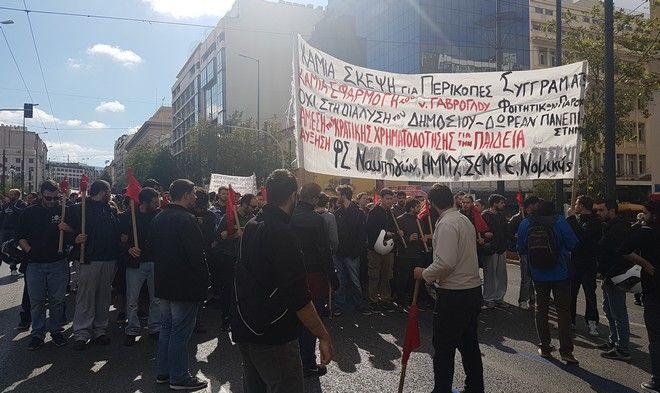 Ένταση στην πορεία φοιτητών στο κέντρο της Αθήνας