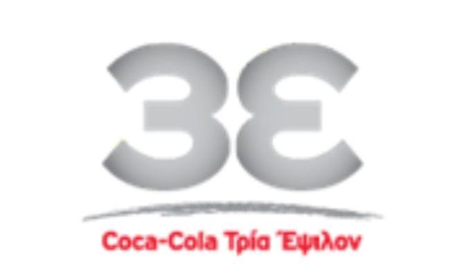 Coca-Cola Τρία Έψιλον: Συνεχής πρόοδος το 2020 ως προς την υλοποίηση των περιβαλλοντικών της δεσμεύσεων