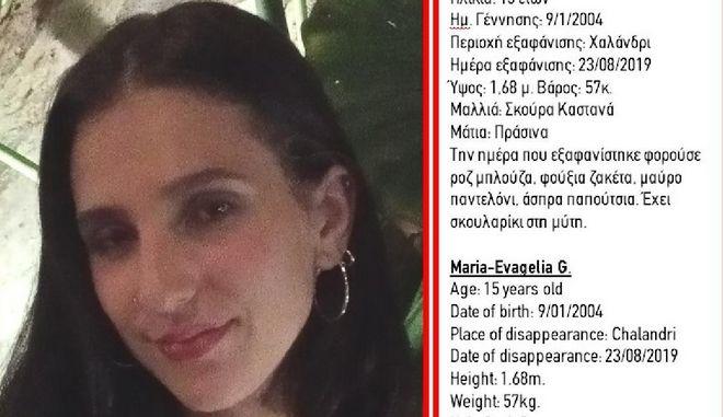 Missing Alert: Εξαφανίστηκε 15χρονη από το Χαλάνδρι