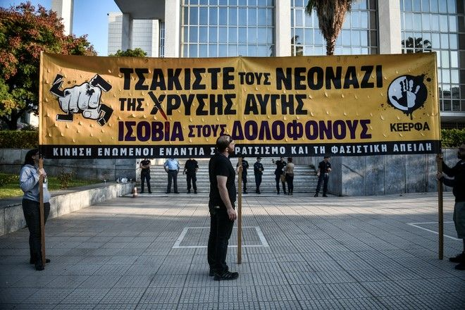 The KERFA banner outside the Athens Court of Appeals where the Golden Dawn trial took place