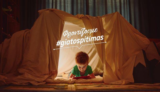 Τέλος η  Black Friday: Μαζί με τη LEROY MERLIN φροντίζουμε #giatospitimas».