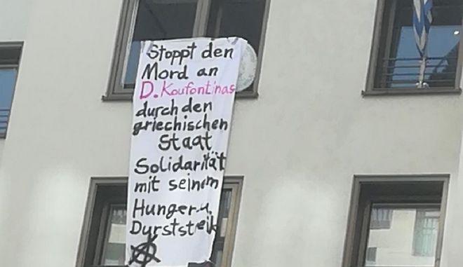 Βερολίνο: Κατάληψη στο ελληνικό προξενείο για τον Κουφοντίνα
