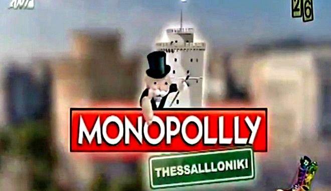 Η Monopoly Θεσσαλονίκη των Ράδιο Αρβύλα θα σε κάνει να κλάψεις από τα γέλια
