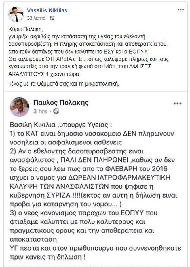 Κόντρα Κικίλια - Πολάκη για τον εγκαυματία πυροσβέστη στην Εύβοια