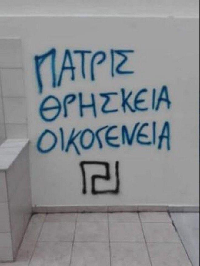Οι νεοναζί της Χρυσής Αυγής λέρωσαν τους τοίχους ενός ακόμη σχολείου