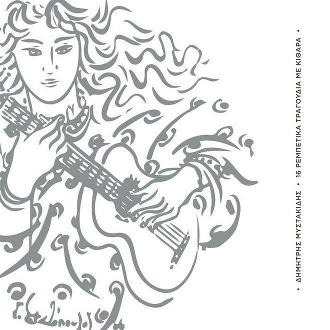Δημήτρης Μυστακίδης: Το ρεμπέτικο με σκέτη κιθάρα
