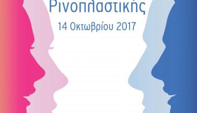 Όμιλος Υγεία: Πρόσκληση στην 1η Ημερίδα Ρινοπλαστικής στην Ελλάδα