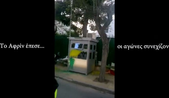 Καρέ - καρέ η έφοδος Ρουβίκωνα στο τουρκικό προξενείο με λεωφορείο