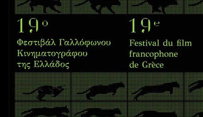 Συνεχίζεται το 19ο Φεστιβάλ Γαλλόφωνου Κινηματογράφου
