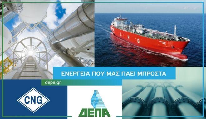 Η ΔΕΠΑ Εμπορίας αλλάζει τα δεδομένα στην ελληνική αγορά ενέργειας