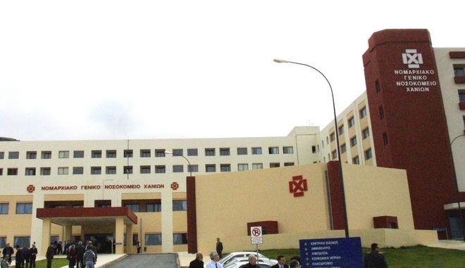 Γενικό Νοσοκομείο Χανίων