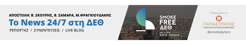 84η Διεθνής Έκθεση Θεσσαλονίκης 2019