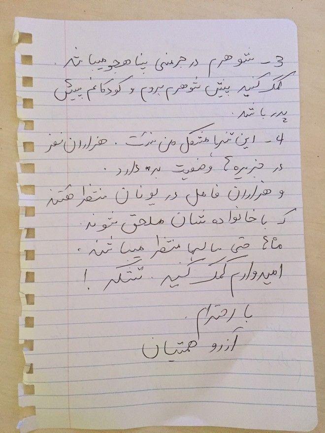 Η μητέρα του Αμίρ γράφει στον Αλέξη Τσίπρα