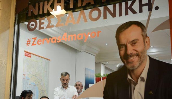 Στιγμιότυπο από το εκλογικό κέντρο του Κώστα Ζέρβα στη Θεσσαλονίκη