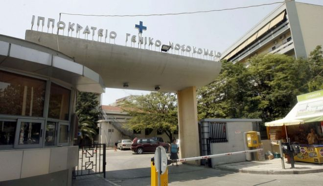 Η είσοδος στο Ιπποκράτειο Νοσοκομείο στη Θεσσαλονίκη
