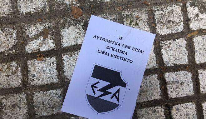 """Θάνατος Ζακ Κωστόπουλου: """"Παρέλαση"""" ομοφοβικού μίσους έξω από το κοσμηματοπωλείο"""