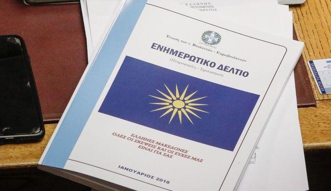 Συζήτηση στη Βουλή για το Σκοπιανό